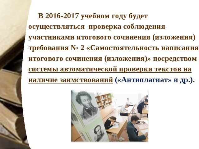 В 2016-2017 учебном году будет осуществляться проверка соблюдения участниками...