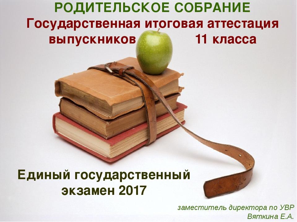 РОДИТЕЛЬСКОЕ СОБРАНИЕ Государственная итоговая аттестация выпускников 11 клас...