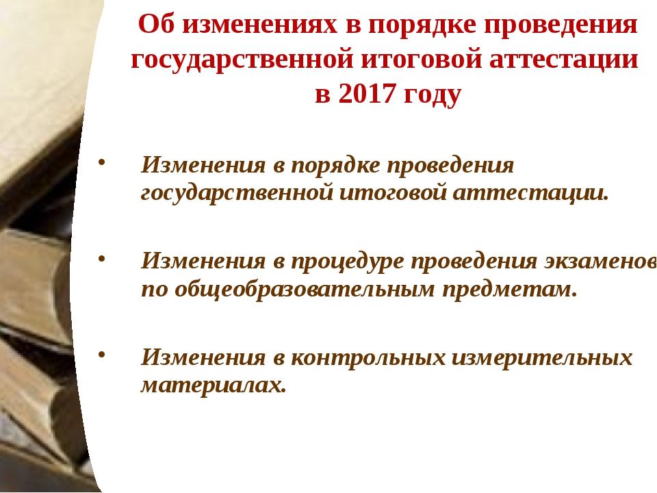 Об изменениях в порядке проведения государственной итоговой аттестации в 2017...
