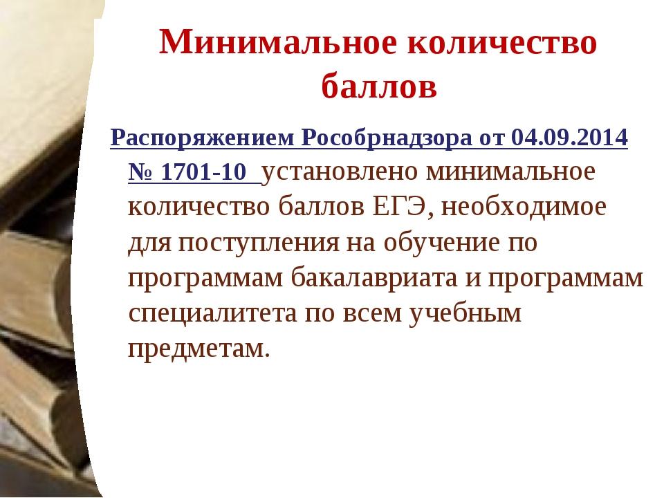 Минимальное количество баллов Распоряжением Рособрнадзора от04.09.2014 №170...
