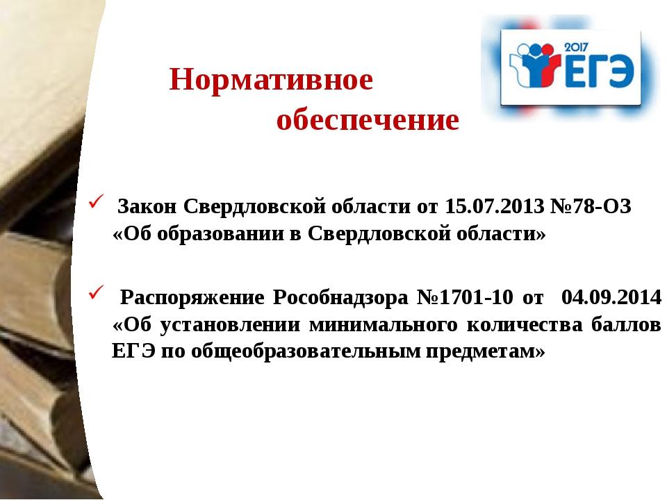 Нормативное обеспечение Закон Свердловской области от 15.07.2013 №78-ОЗ «Об о...