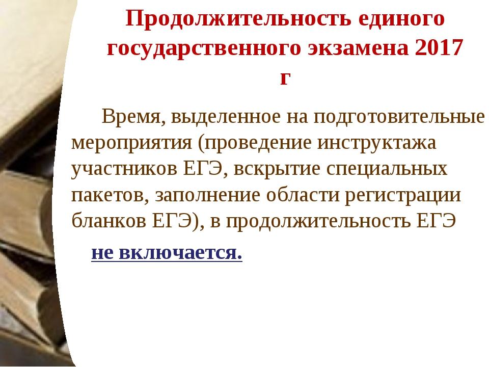 Продолжительность единого государственного экзамена 2017 г Время, выделенное...