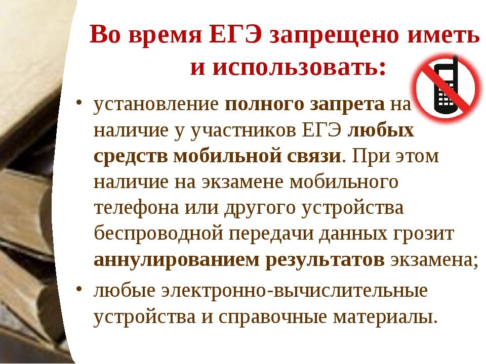 Во время ЕГЭ запрещено иметь и использовать: установление полногозапрета на...