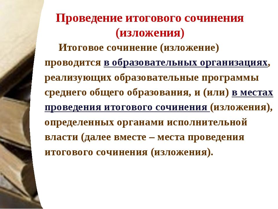 Проведение итогового сочинения (изложения) Итоговое сочинение (изложение) про...