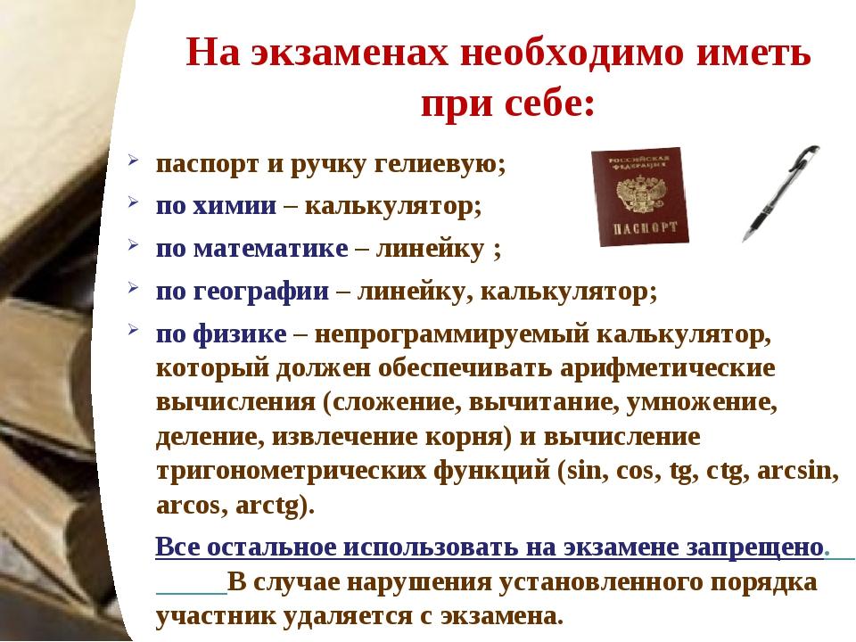 На экзаменах необходимо иметь при себе: паспорт и ручку гелиевую; по химии –...