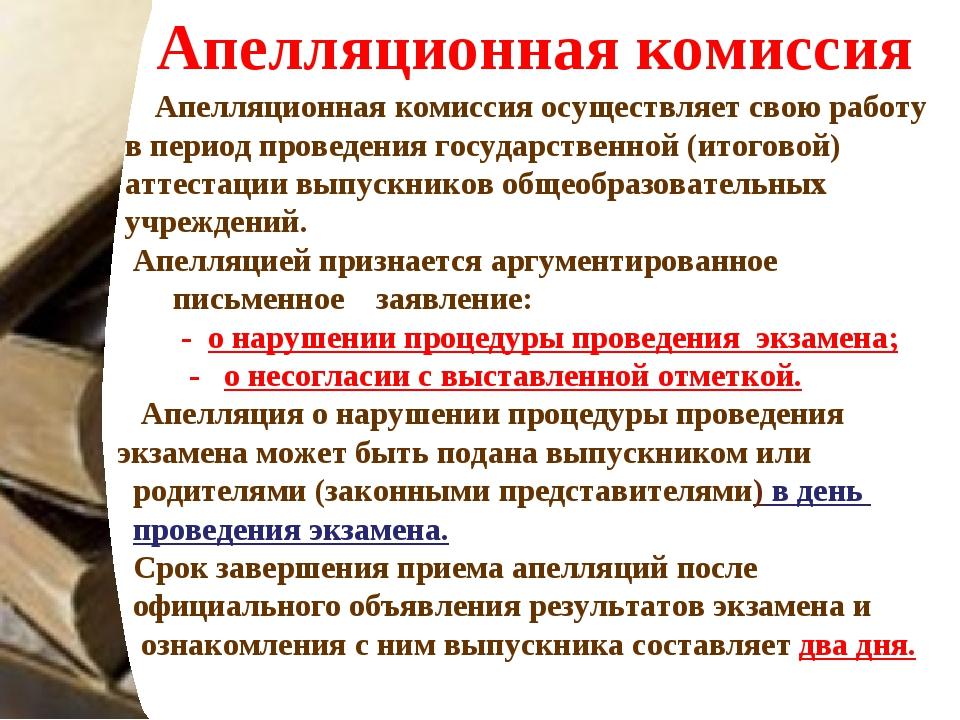 Апелляционная комиссия Апелляционная комиссия осуществляет свою работу в пери...