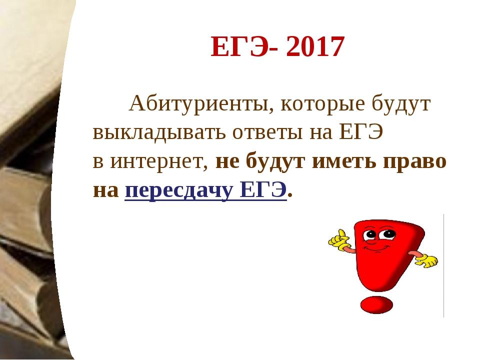 ЕГЭ- 2017 Абитуриенты, которые будут выкладывать ответы наЕГЭ винтернет, н...