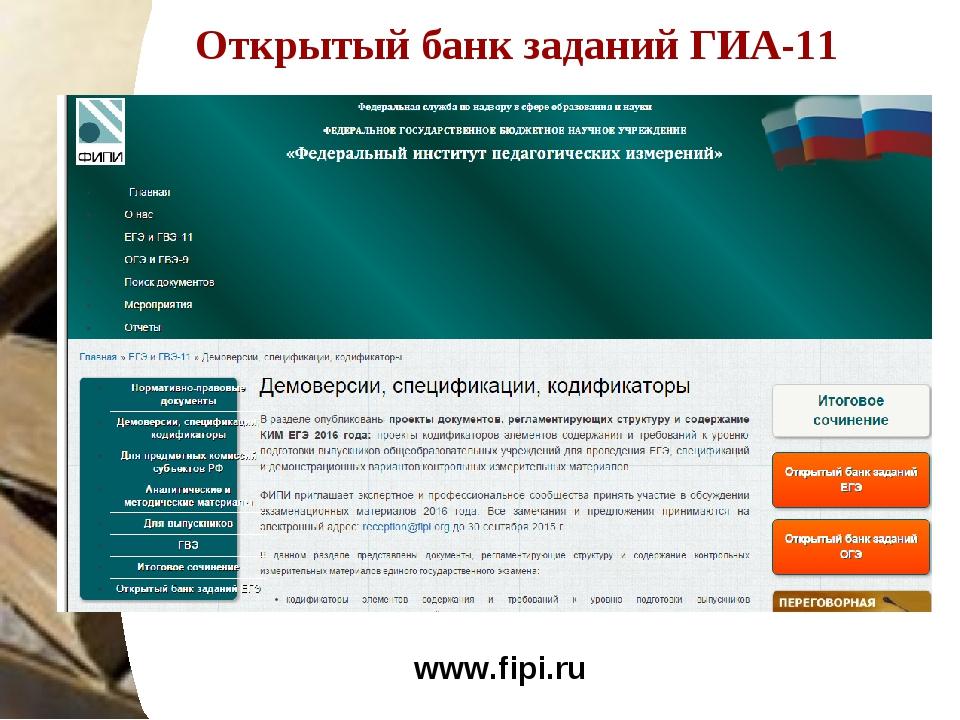 www.fipi.ru Открытый банк заданий ГИА-11