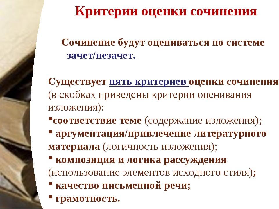 Критерии оценки сочинения Сочинение будут оцениваться по системе зачет/незаче...