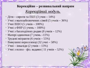 Корекційно – розвивальний напрям Діти – сироти та ПБП (3 учня – 14%) Учні з м