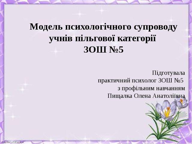 Моніторинговий модуль Корекційний модуль Просвітницький модуль Реабілітаційн...