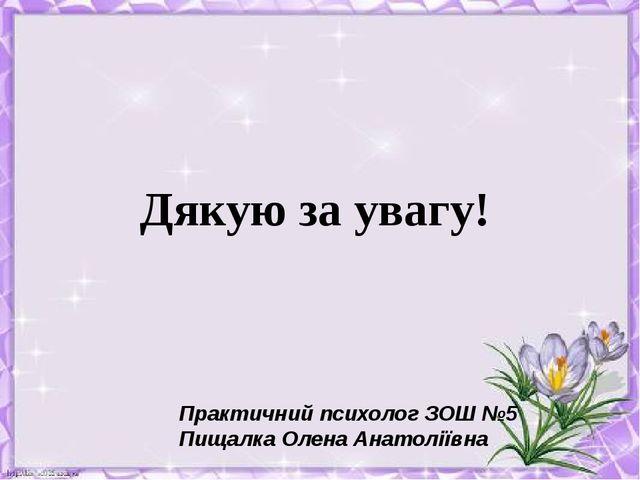 Дякую за увагу! Практичний психолог ЗОШ №5 Пищалка Олена Анатоліївна
