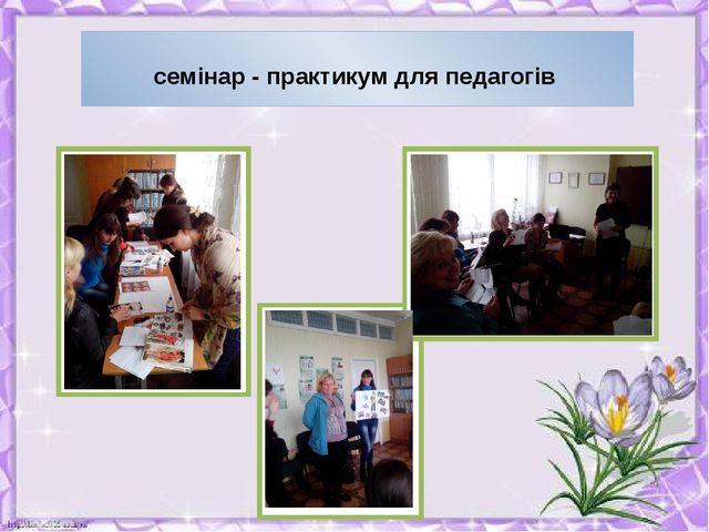 семінар - практикум для педагогів