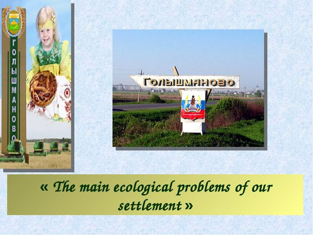 « The main ecological problems оf our settlement »
