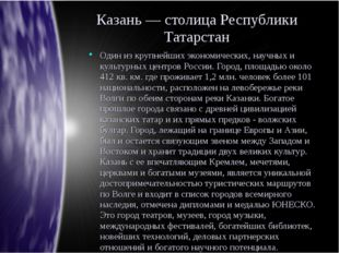 Казань — столица Республики Татарстан Один из крупнейших экономических, научн