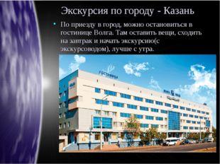 Экскурсия по городу - Казань По приезду в город, можно остановиться в гостини