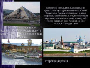«Пирамида» — культурно-развлекательный комплекс (КРК) в центре Казани, выполн