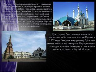 Кул Шариф был главным имамом и защитником Казани при взятии Казани в 1552 год