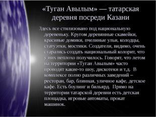 «Туган Авылым» — татарская деревня посреди Казани Здесь все стилизовано под н