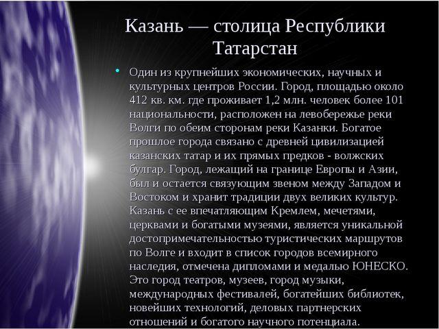 Казань — столица Республики Татарстан Один из крупнейших экономических, научн...