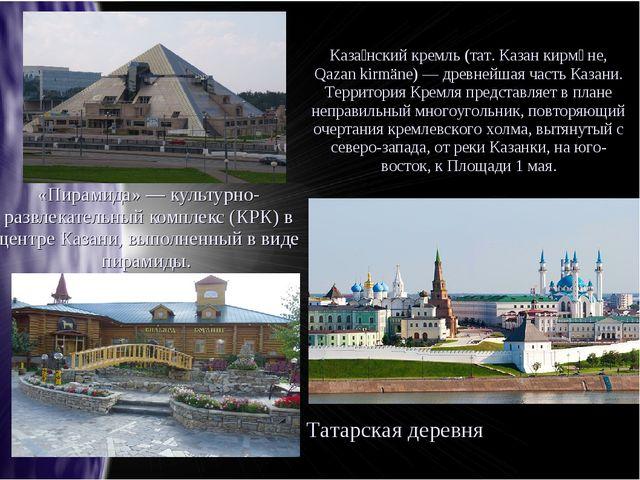 «Пирамида» — культурно-развлекательный комплекс (КРК) в центре Казани, выполн...