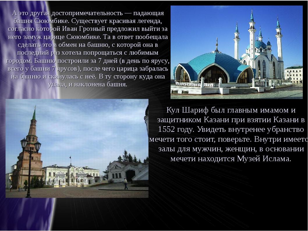 Кул Шариф был главным имамом и защитником Казани при взятии Казани в 1552 год...