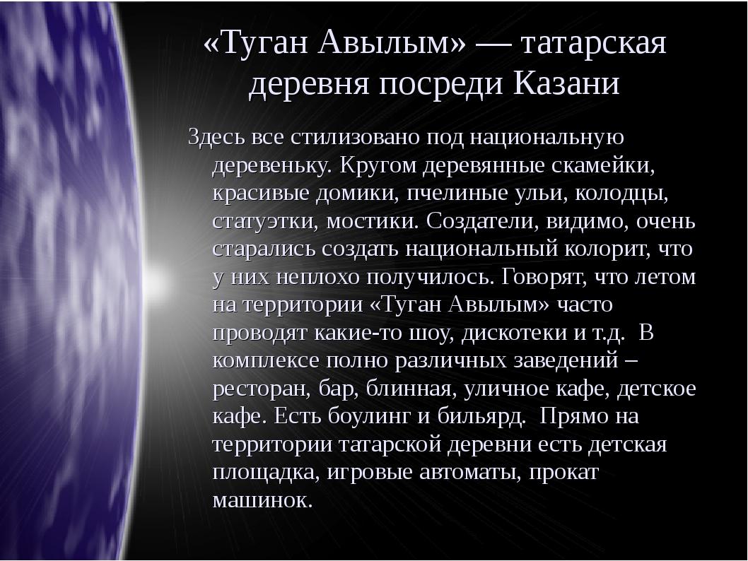 «Туган Авылым» — татарская деревня посреди Казани Здесь все стилизовано под н...
