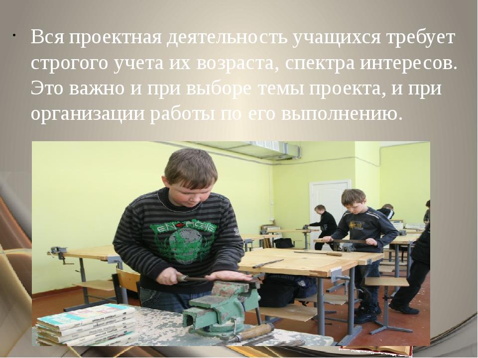 Вся проектная деятельность учащихся требует строгого учета их возраста, спект...