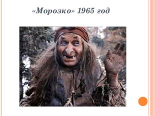 «Морозко» 1965 год