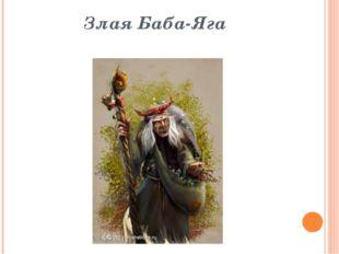 Злая Баба-Яга