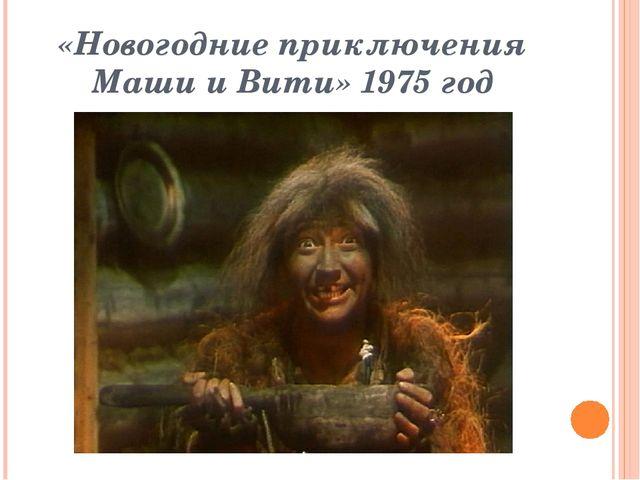 «Новогодние приключения Маши и Вити» 1975 год