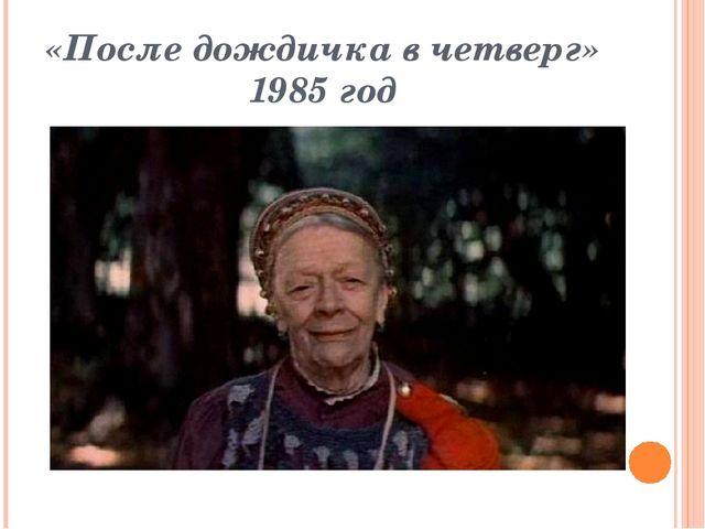 «После дождичка в четверг» 1985 год