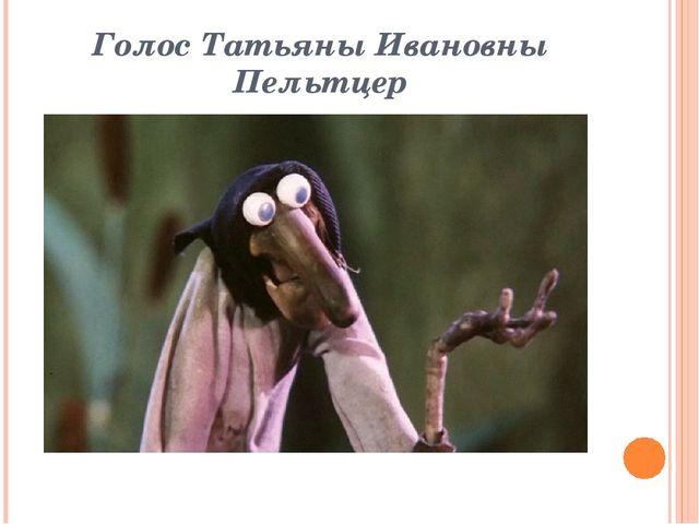 Голос Татьяны Ивановны Пельтцер