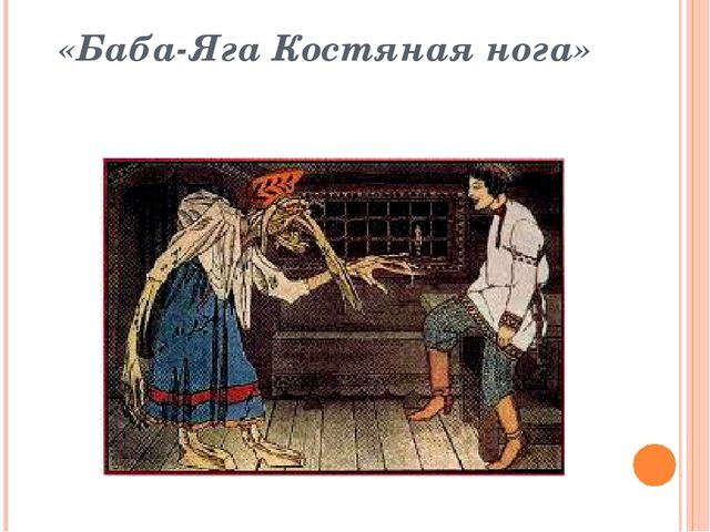 «Баба-Яга Костяная нога»