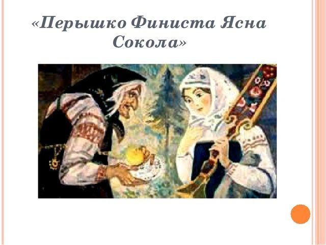«Перышко Финиста Ясна Сокола»