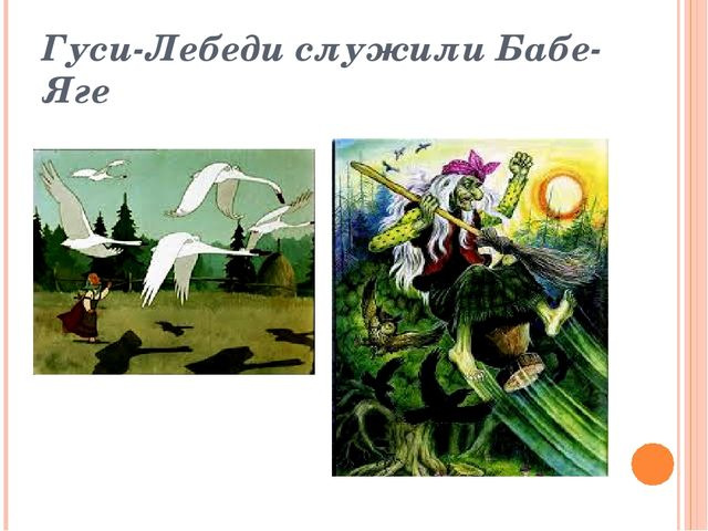 Гуси-Лебеди служили Бабе-Яге