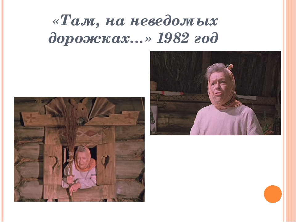 «Там, на неведомых дорожках…» 1982 год