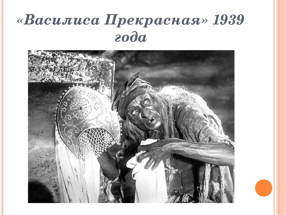 «Василиса Прекрасная» 1939 года
