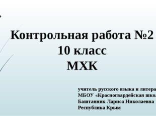 учитель русского языка и литературы МБОУ «Красногвардейская школа №1» Баштанн