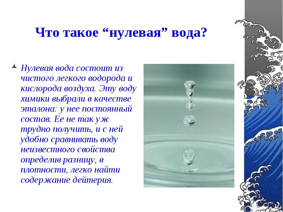 """Что такое """"нулевая"""" вода? Нулевая вода состоит из чистого легкого водорода и..."""