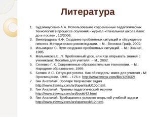 Будзинаускене А.А. Использование современных педагогических технологий в проц