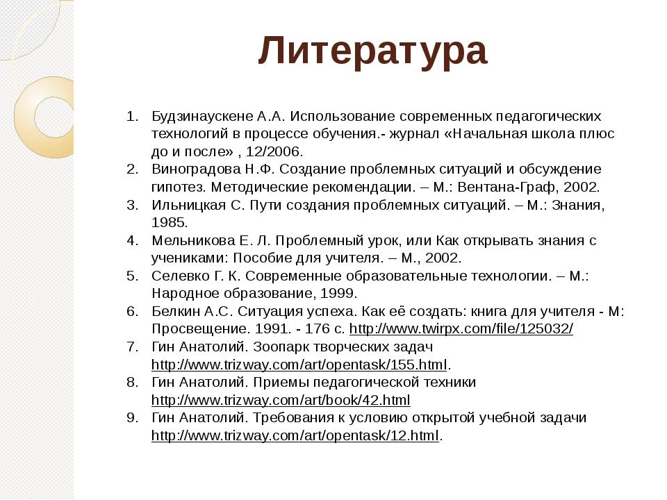 Будзинаускене А.А. Использование современных педагогических технологий в проц...