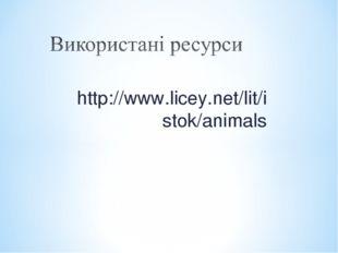 http://www.licey.net/lit/istok/animals