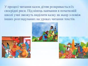 У процесі читання казок дітям розкривається їх своєрідні риси. Під кінець нав