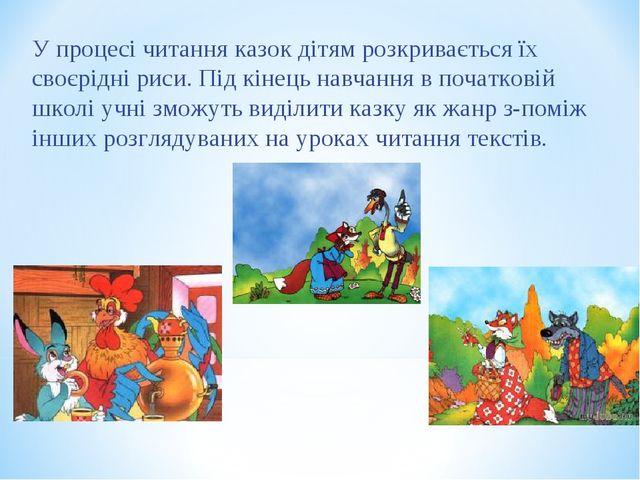 У процесі читання казок дітям розкривається їх своєрідні риси. Під кінець нав...