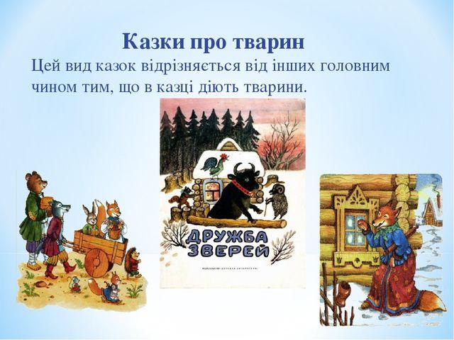 Казки про тварин Цей вид казок відрізняється від інших головним чином тим, щ...