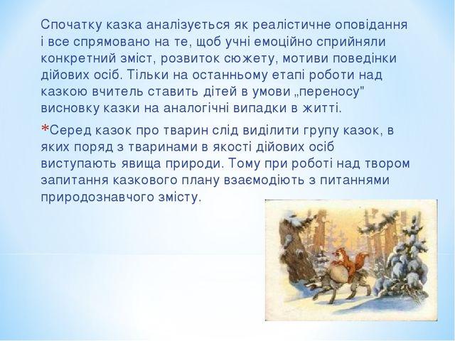 Спочатку казка аналізується як реалістичне оповідання і все спрямовано на те,...