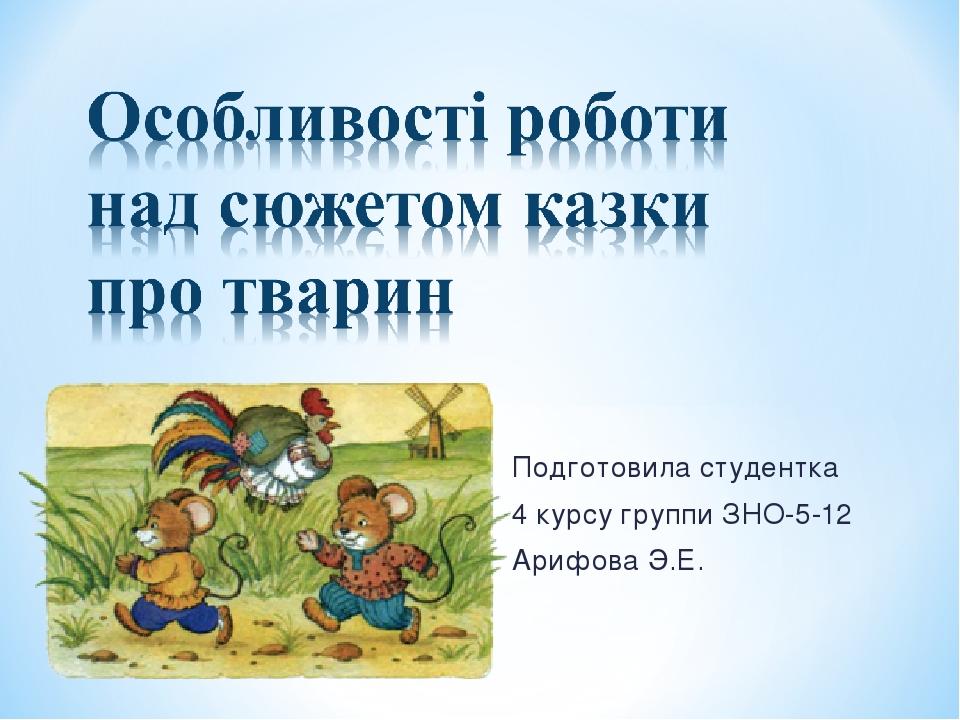 Подготовила студентка 4 курсу группи ЗНО-5-12 Арифова Э.Е.