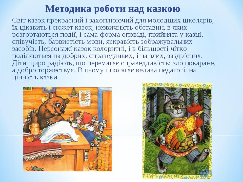 Методика роботи над казкою Світ казок прекрасний і захоплюючий для молодших...
