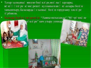 Татар халкының милли бизәкләре,моңлы җырлары, мөнәҗәтләре көнкүрештә кулланыл
